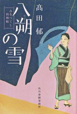 Takadahassaku