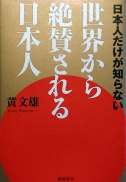 Nihonzin
