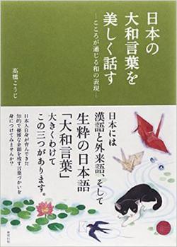Yamatokotoba