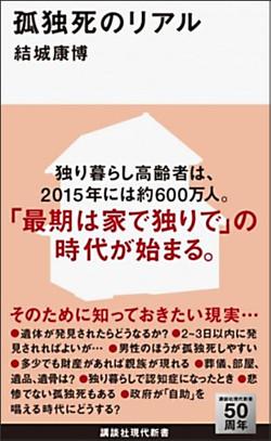 20160523kodokushi