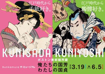 20160613kuniyoshikunishada_2