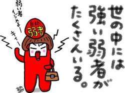 20160704jakusyanobougen