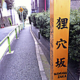 狸穴坂01