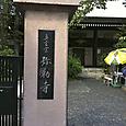 五鉄から弥勒寺03〜弥勒寺
