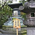 増上寺06〜徳川霊廟〜6代家宣