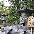 増上寺10〜徳川霊廟〜2代秀忠と江