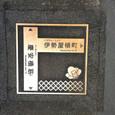 萩城下町マンホール01