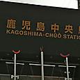 02_鹿児島中央駅