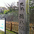 18_鶴丸城跡