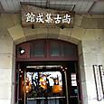 72_尚古集成館