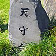 16_江戸城_天守台跡4
