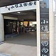 03_小塚原回向院1