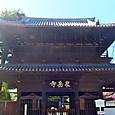 11_泉岳寺_赤穂浪士墓所01