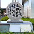 24江戸開城_会見の場2