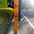 22_赤坂界隈1