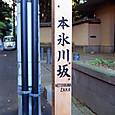 24_赤坂界隈3