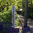 2015年5月22日 飯盛山 入り口