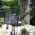 2015年5月22日 飯盛山 会津藩殉難烈婦の碑