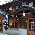 2016年11月4日 渋温泉 三番湯「綿の湯」