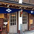 2016年11月4日日 渋温泉 四番湯「竹の湯」