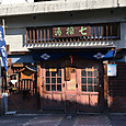 2016年11月4日 渋温泉 七番湯「七操の湯」