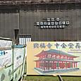 34_興福寺_再建中の中金堂